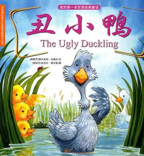 My First Bilingual Classic Fairy Tales   Chinese Books